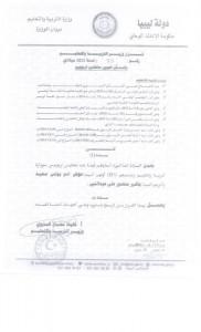 تعيين ( 537 ) مفتش تربوي في عدد من المدن والمناطق على مستوى ليبيا