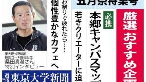 صحيفة طوكيو شيمبون بررت اليابانية تعتذر للمسلمين لنشرها غلاف عدد صحيفة شارلي إيبدو الأسبوعية الفرنسية الساخرة