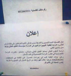 إلغاء التأشيرة عن الليبيين الراغبين بالدراسة في تركيا  وكالة فساطو الاخبارية