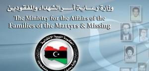 استحداث إدارة جديدة بهيكل التنظيمي بوزارة رعاية أسر الشهداء والمفقودين  وكالة فساطو الاخبارية