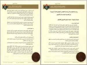 المؤتمر الوطني العام يطلع البرلمان الأوروبي على ثوابته وموقفه من الأزمة السياسية في ليبيا