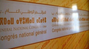 المؤتمر الوطني العام يقرر تشكيل قوة مشتركة لتأمين مدينة سرت