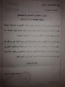 المجلس البلدي الرجبان يدين تفجيرات القبة