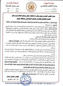المجلس البلدي زليتن يحمل قناة الدولية مسؤولية ماتناقلته لزرع الفتنة والشقاق بمدينة زليتن