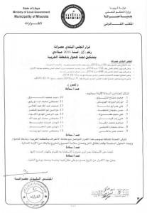 المجلس البلدي مصراتة يصدر قرار بتشكيل لجنة للحوار
