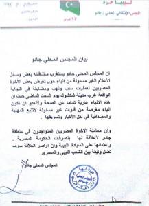 المجلس المحلي جادو ينفي تعرض الجالية المصرية لعمليات سلب ونهب في بوابة شكشوك