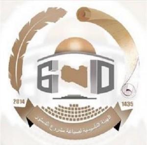 الهيئة التأسيسية لصياغة الدستور توافق على نقل جزء من جلساتها خارج ليبيا