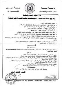 بلدي زليتن يصدر قرار لتسمية مكتب الشؤون الأمنية بديوان البلدية