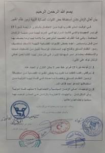 بيان الزنتان بشأن قناة ليبيا الدولية