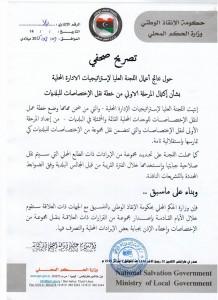 وزارة الحكم المحلي تقرر نقل مجموعة من الاختصاصات للبلديات