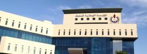 المؤسسة الوطنية للنفط تعلن حالة القوة القاهرة في 11 حقلا نفطيا