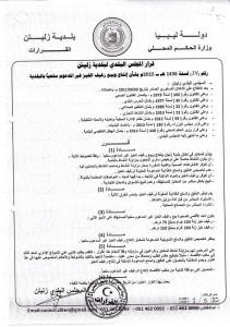 المجلس البلدي زليتن يصدر قرار بشأن إنتاج وبيع رغيف الخبز غير المدعوم سلعياً بالبلدية