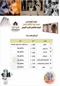 برنامج جمعية المعياد للثقافة
