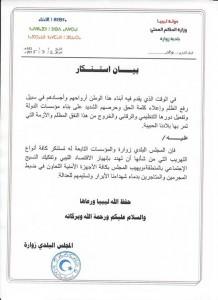 بلدي زواره يستنكر عمليات التهريب الناشطة في المنطقة