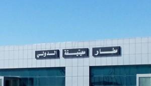 جدول مواعيد إقلاع الرحلات الدولية والمحلية من وإلى مطار معتيقة ليوم الخميس