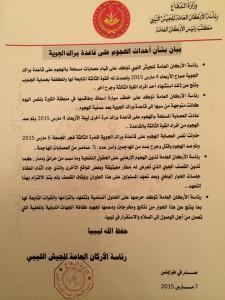 رئاسة الأركان العامة للجيش الليبي توضح مجريات الهجوم على قاعدة براك الجوية