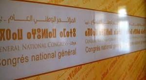 رئاسة المؤتمر الوطني العام تدين الهجوم الارهابي الذي تعرضت له العاصمة التونسية