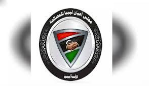 مجلس أعيان ليبيا للمصالحة يبحث في اجتماعه الثاني ببلدية الأصابعة تشكيل مجموعة العمل الوطني للتهدئة