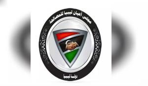 مجلس أعيان ليبيا يشرع في توزيع الاستمارات الخاصة بمبادرة التهدئة