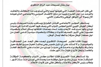 مجلس الاجتماعي لقبائل الطوارق يستنكر تصريحات الناظوري بشأن أحداث أوباري