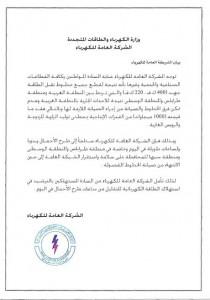 الشركة العامة للكهرباء تعلن عن طرح الأحمال يدويا ولساعات طويلة في منطقة طرابلس والمنطقة الوسطى وسبها