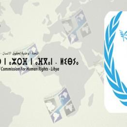 الوطنية لحقوق الانسان تطلق حملتها التضامنية مع المدافعين عن حقوق الانسان بليبيا
