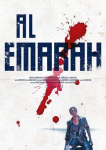فيلم الامارة أول فيلم ليبي يشارك في مهرجان كان السينمائي 1
