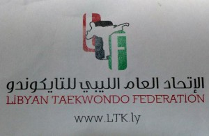 الإتحاد العام الليبي للتايكواندو يصدر قرارا بشأن عضوية الجمعية العمومية
