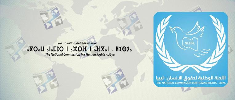 الوطنية لحقوق الانسان تبدي قلقها بشأن تصاعد مؤشرات اختطاف وتعذيب المدنيين في ليبيا