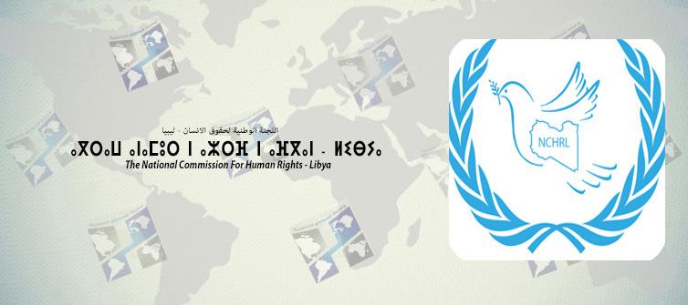 الوطنية لحقوق الانسان تدين اغتيال الناشط والمدون عبد الرؤوف الزائدي من قبل مليشيا غنيوه