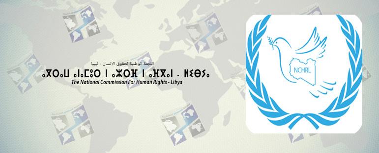 الوطنية لحقوق الانسان تدين القصف العشوائي لمدينة غريان من قبل مليشيات الزنتان