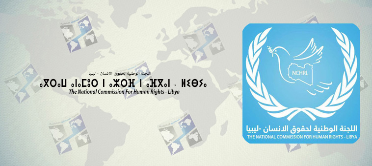 الوطنية لحقوق الانسان تدين محاولة اقتحام جلسة مساءلة حكومة الازمة