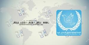 الوطنية لحقوق الانسان تطالب مجلس النواب في طبرق باقرار قانون العفو العام