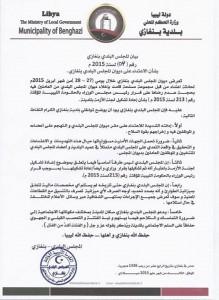 بلدي بنغازي يدين الهجوم الذي تعرض له ديوان البلدية