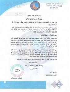 بلدي جادو يعلن عن استعداده لاستضافة الحوار الليبي - الليبي بمدينة جادو