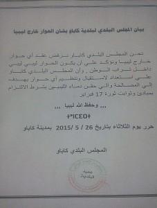 بلدي كاباو يعلن استعداد لاستقبال وتنظيم اي حوار ليبي ليبي ضمن مبادئ ثورة 17 فبراير