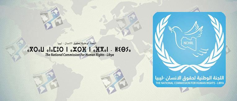 الوطنية لحقوق الانسان تدين تعرض لوفدها في ملتقى ميثاق الشرف الوطني من قبل مليشيات الزنتان