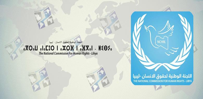 الوطنية لحقوق الانسان ترحب باتفاق مصراتة و تاورغاء وتدعو إلى إطلاق سراح المحتجزين دون سند قانوني