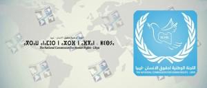 الوطنية لحقوق الانسان ترحب بما جاء بمسودة الاتفاق النهائي للحوار السياسي الليبي