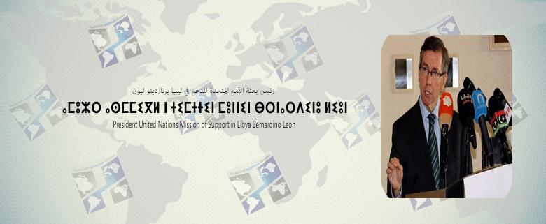 برناردينو ليون لن يكون بمقدور مصرف ليبيا المركزي والإدارات الاستمرار بصرف الرواتب لفترة طويلة