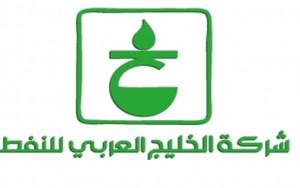 شركة الخليج العربي للنفط تقول إن إنتاجها اليومي من النفط يتراوح من 250 ألف إلى 290 ألف برميل يوميا