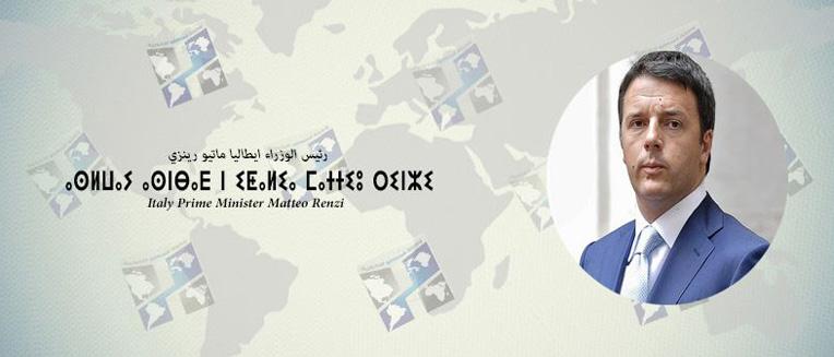 ماتيو رينزي  القرارات الاممية لن تحل لوحدها أزمة ليبيا