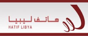 هاتف ليبيا  توقف كامل للاتصالات عن مدينتي درنة و طبرق لانقطاع في الكابل الألياف البصرية بمنطقة الكويفية