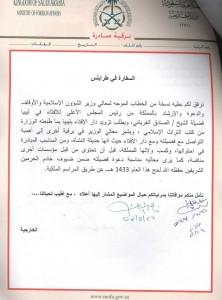 ويكليكس السفارة السعودية اقترحت وزارة الخارجية السعودية احتواء دار الإفتاء في ليبيا وكسب ولائها لسعودية