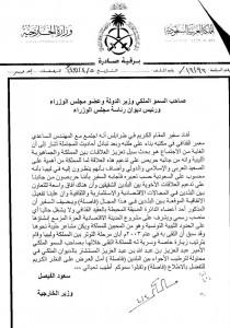 ويكيليكس  وثائق الخارجية السعودية تقول ان الساعدي قدم نفسه كـ   محسوب على السعودية   في ليبيا