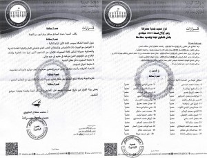 البلدي مصراتة يشكل لجنة لمتابعة السجناء