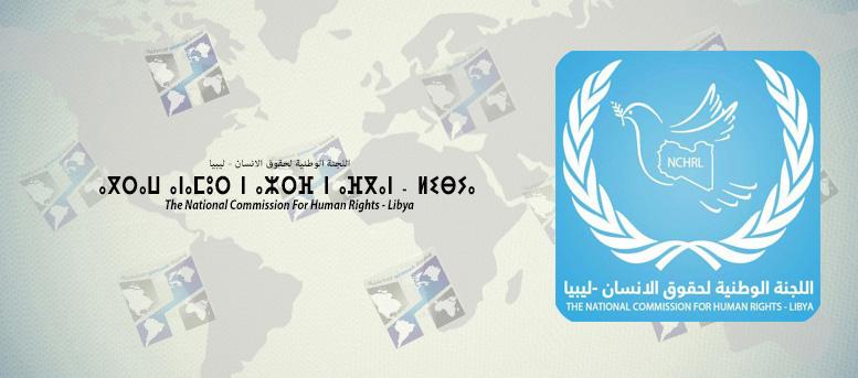 اللجنة الوطنية لحقوق الانسان في ليبيا