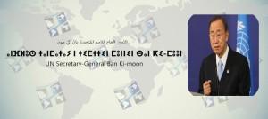 الامين العام للأمم المتحدة يرحب بظهور بوادر اتفاق سياسي بين الأطراف الليبية