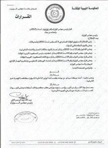 إعفاء العقيد أحمد بركه من مهامه