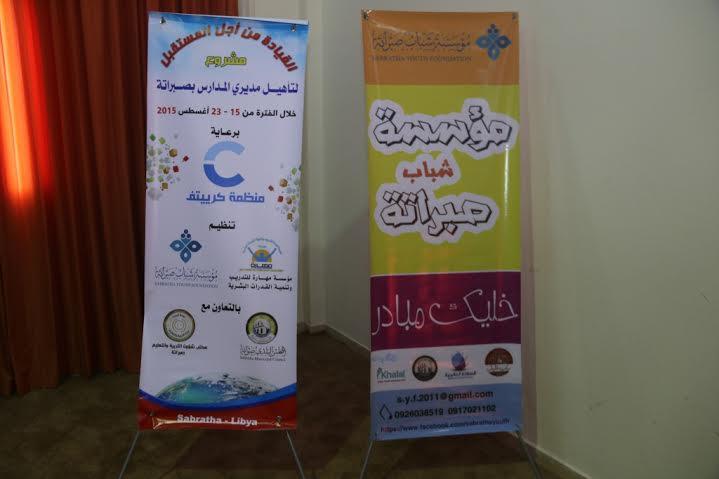 إنطلاق مشروع القيادة من أجل المستقبل لتأهيل مديري المدارس بصبراتة  6